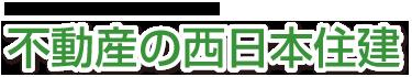 西日本住建株式会社